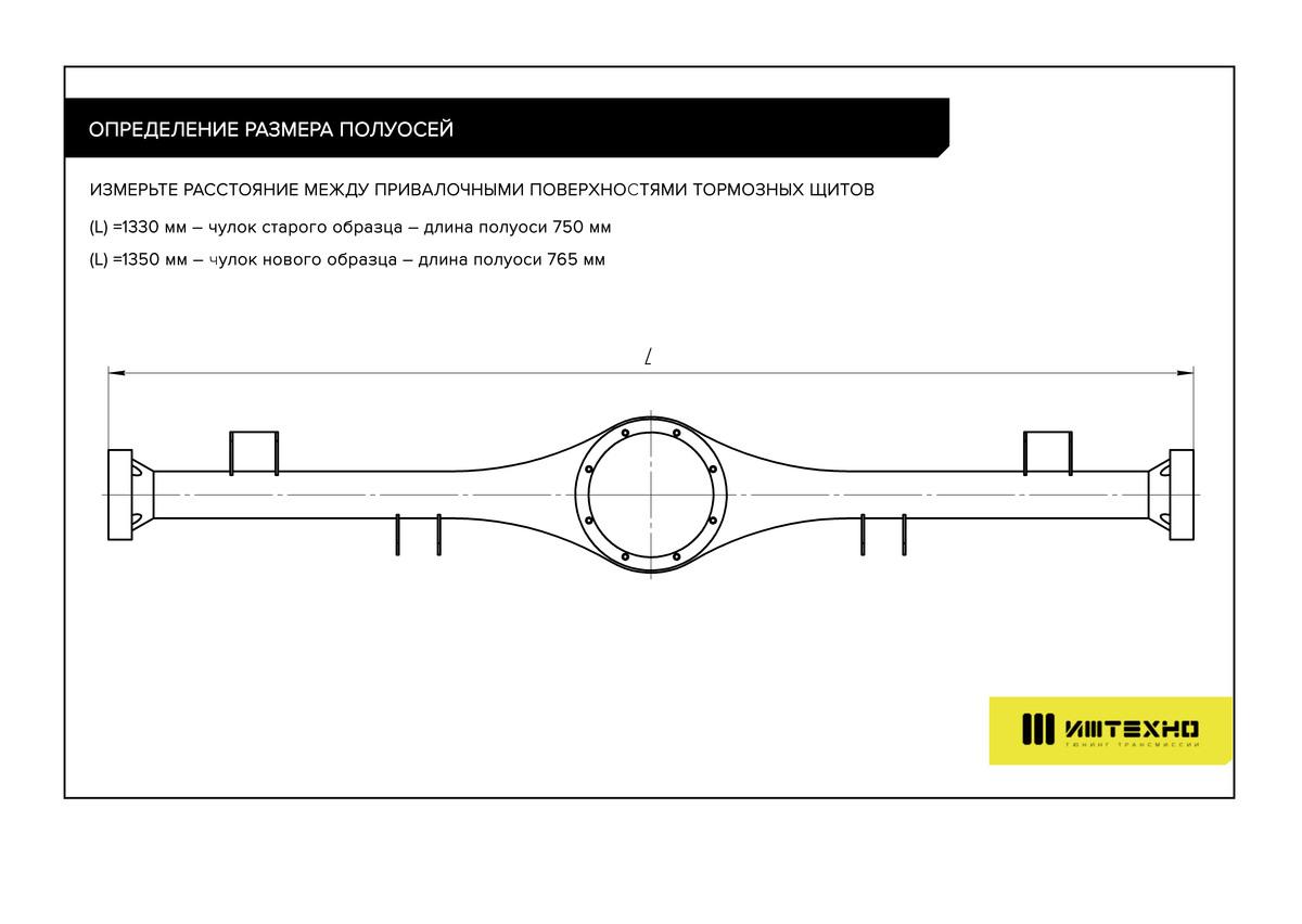 инструкция схема установки защиты картера ниву шевроле