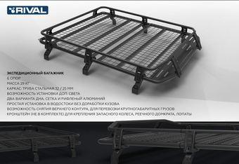 Багажник RIVAL экспедиционный НИВА 2121 с комплектом крепежа