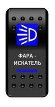 Кнопка включения фары-искателя фиксацией синяя