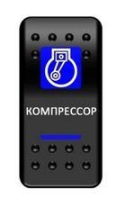 Кнопка включения компрессора с фиксацией синяя