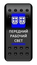 Кнопка включения переднего рабочего света с фиксацией синяя