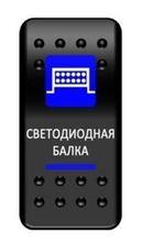 Кнопка включения светодиодной балки с фиксацией синяя
