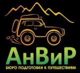 Багажники АНВИР