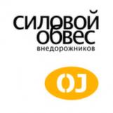 Бамперы OJ (РФ)