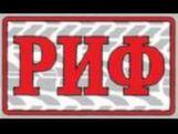 Бамперы РИФ для Toyota HiLux 2005-2014