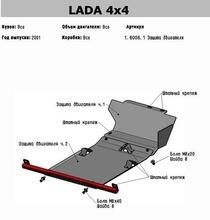 """Защита картера Lada 4х4 """"2 части"""""""