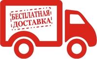 Бесплатная доставка по Краснодару!